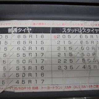 ◆お引取り限定/三重県◆非金属チェーン バイアスロンアスリート A