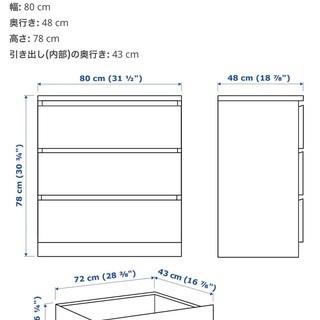 IKEA 木製タンス 3段 オーク材 − 山形県