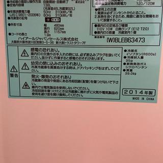 ハイアール冷蔵庫 138L