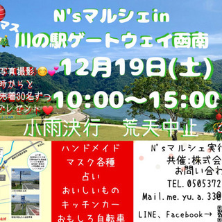 12/19N'sマルシェin川の駅開催!