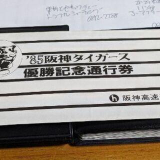 阪神タイガース、阪神高速優勝記念通行券
