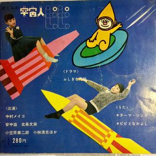 【ネット決済・配送可】昭和40年 NHK 宇宙人ピピ ソノシート。