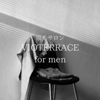 脱毛サロンVIOTERRACE for men