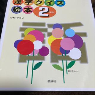 新品 「漢字クイズ絵本 あそんでまなぶ 2年生」 ばばゆうじ