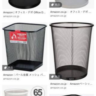 求む♡ スチールメッシュゴミ箱!!