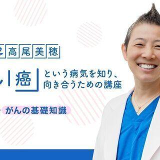 【1/24】医師:高尾美穂「がん|癌」という病気を知り、向き合う...