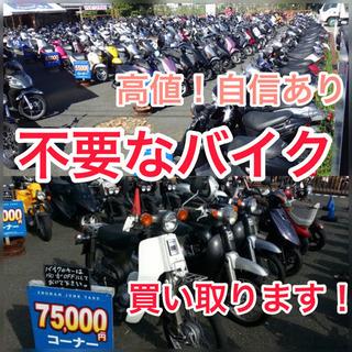 不要なバイクを買い取ります! どんなバイクでも、基本的に買い取ります!