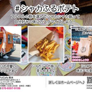 キッチンカーで無料配布 シャカふるポテト