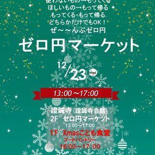 「ゼロ円マーケット」を開催します。