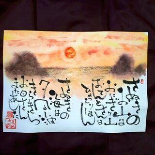 ほっこり味わいの筆文字アート 己書(おのれしょ)