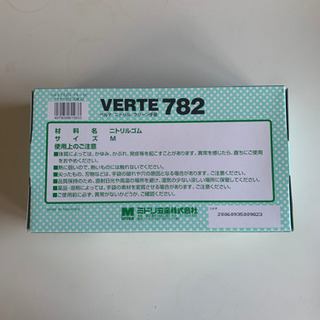 抜群の伸縮性ニトリル手袋M100枚 - 一関市