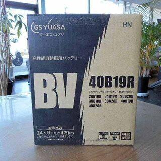 PayPay可《在庫有》40B19R 信頼のGS ユアサ 新品バ...