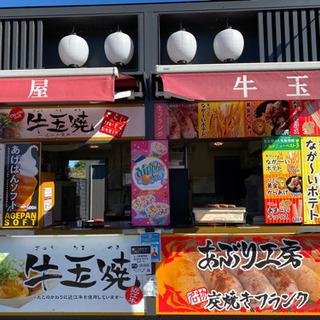 サービスエリア屋台のお仕事 時給¥1,200も