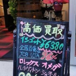 葛飾区足立区本日金買取価格6380円手数料なし。