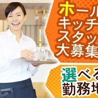 ≪名古屋市千種区:1日だけの単発OK!!≫年始の飲食店アルバイト...