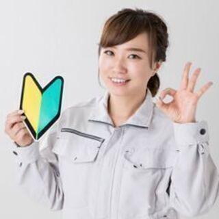 《契約社員》小物部品の組付け・容器保管・バリ取り【週払いOK】\...