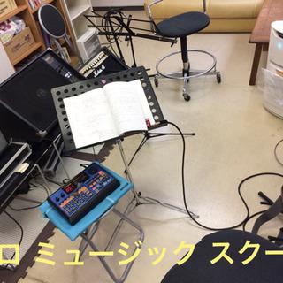 ミュージック スクール 生徒募集❗️