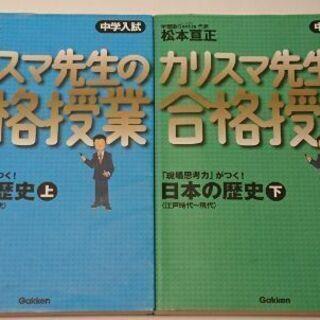 カリスマ先生の合格授業 歴史上下2冊