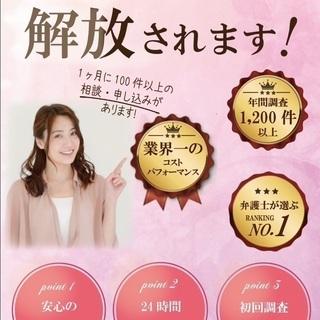 【激安】探偵4,900円〜出来る、格安浮気調査費用【全国対応の探...
