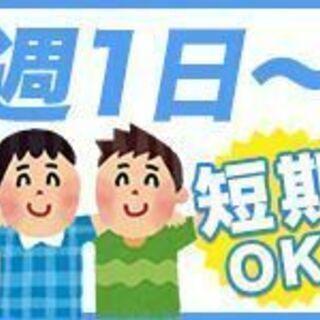 ☆履歴書不要!LINEで連絡OK♪駅前のチラシ配り大募集!!交通...