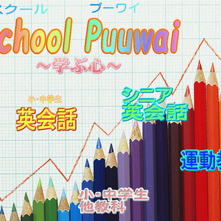 ♬School Puuwai~オンライン英会話教室 Let's ...