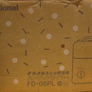 ナショナル 布団乾燥機 ハンディドライヤー FD-06PL(白色) − 大阪府