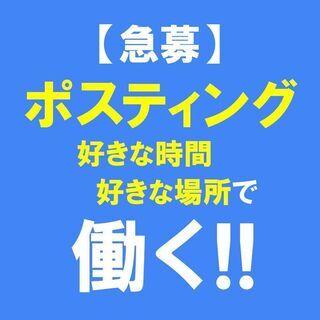 【急募】東京都調布市 どこでも自由に働ける!ポスティングスタッフ...