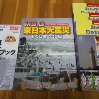 値下げしました。東日本大震災関連書籍 5冊