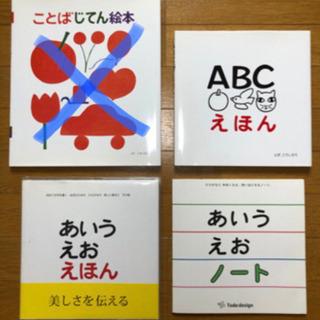 ことば絵本 あいうえお ABC  ノート