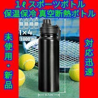 水筒 1リットル スポーツボトル ウォーターボトル 直飲み…