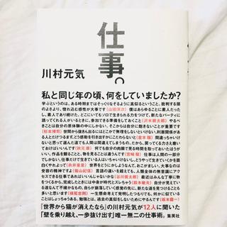 「仕事。」 川村元気 / 山田洋次 ほか