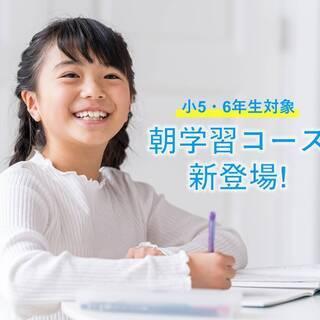 中学受験・算数/毎朝30分オンライン特訓!【1回30分・無料体験】