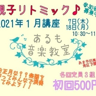 初回お試し500円!1月講座 グループリトミックを新規開講! 定...