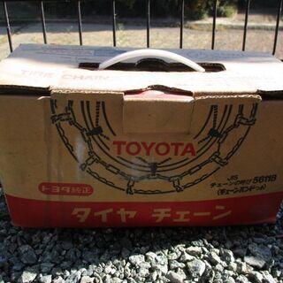 TOYOTA 純正品 タイヤチェーン 225/50-12.5