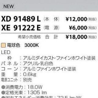 照明器具 KOIZUMI - 松戸市