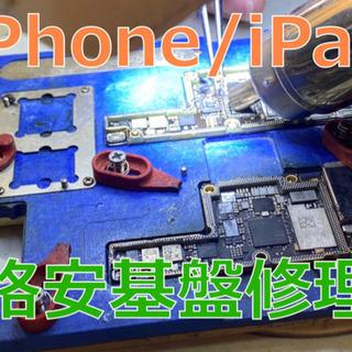 ★格安基盤修理します★水没や衝撃などで故障したiPhone/iP...
