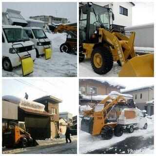 駐車場除雪、排雪、屋根カーポート雪おろし、玄関周り他。