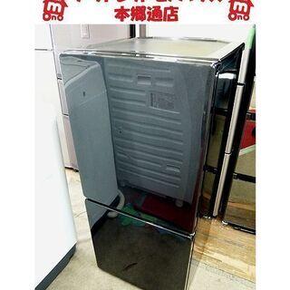 札幌 2017年製 110L 2ドア冷蔵庫 ユーイング UR-F...