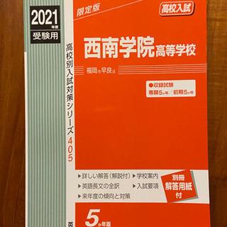 【ネット決済・配送可】過去問 赤本2021最新版 西南学院高校(...