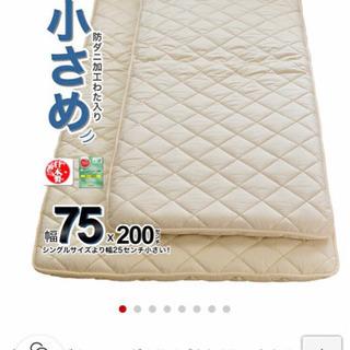 綿100 敷布団幅75×200