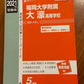 【ネット決済・配送可】過去問 赤本 2021年受験用最新版 大濠...