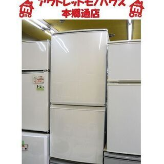 札幌 2016年製 137L 2ドア冷蔵庫 シャープ SJ-D1...
