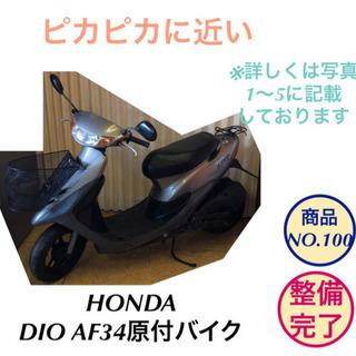 美品 原付 バイク 50cc HONDA dio AF34…