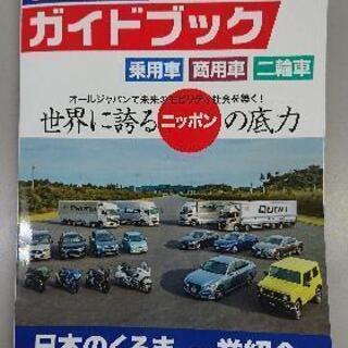 「自動車ガイドブック」