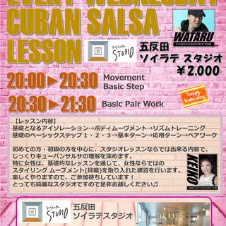五反田で毎週水曜、サルサを習おう!
