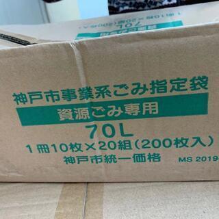 神戸市指定【事業系ごみ指定袋】【資源ごみ専用70ℓ袋】10…