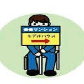 【名古屋市内】毎週土日+月木金*プラカード持ち単発・週払い…
