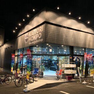 リサイクルショップ買取本舗 札幌市西区西野店ではただいま新品家...