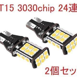 ◎T15/T16共通 3030chip 24連 LED 2…