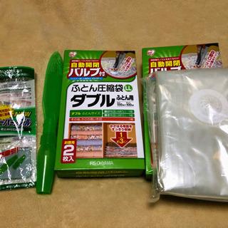 布団圧縮袋バルブ付 3枚 ダブル用 + NEWスーパーノズル